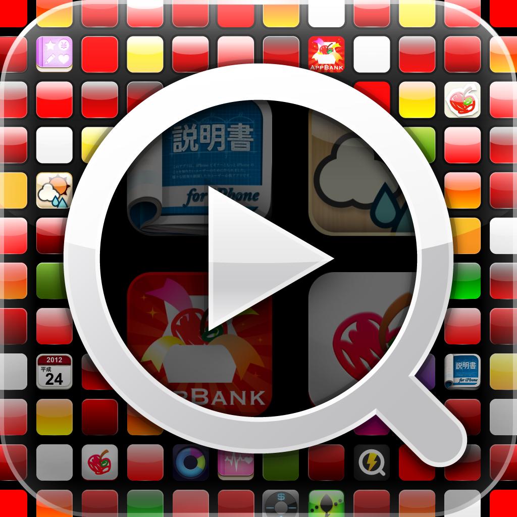 アプリ探し動画
